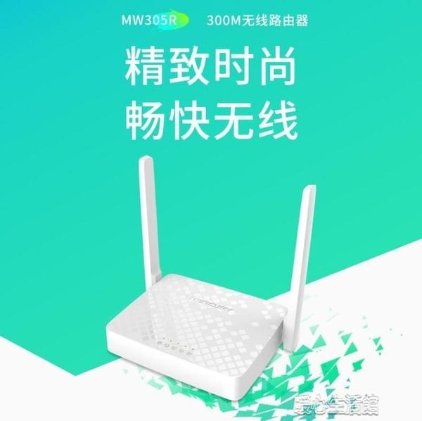 路由器 無線路由器 家用 高速300m穿墻王 智能WiFi 200m電信光纖100m移動 暖心生活館