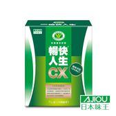 日本味王 暢快人生CX (7包/盒) (膳食纖維,有助於不易形成體脂肪)