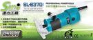 【台北益昌】 DIY省錢救星!! SULI 速力 SL-B370 木材切邊機 修邊機