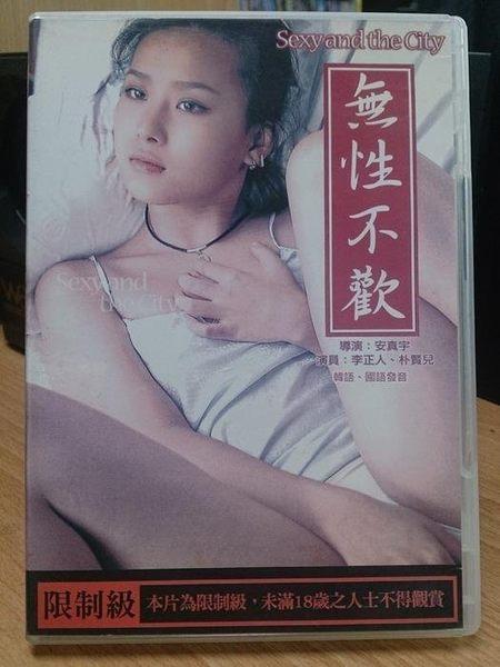 挖寶二手片-L18-003-正版DVD*韓片【無性不歡/】-李正人*朴賢兒