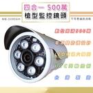 500萬戶外監控鏡頭 TVI/AHD/CVI/類比四合一 6LED燈強夜視攝影機(MB-SV95GH)@桃保