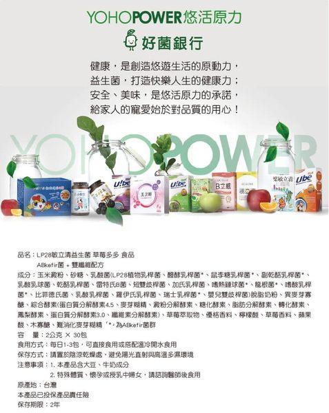 悠活原力-LP28敏立清益生菌 第四代菌株升級版-草莓多多(30條/盒) 大樹