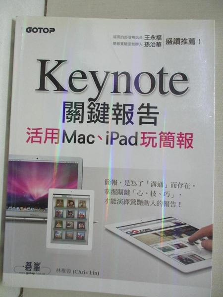 【書寶二手書T6/電腦_DVA】Keynote 關鍵報告-活用Mac、iPad玩簡報_林稚蓉