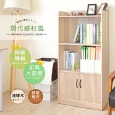 【Hopma】書香二門二格收納櫃/書櫃-淺橡木
