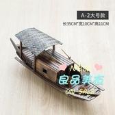 船模型 帆船小船模型手工木製模型船模漁船紹興烏篷船禮物 3色