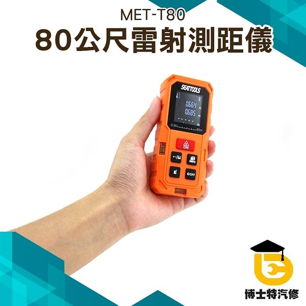 【博士特汽修】激光測距儀 量屋神器 紅外線測距儀 距離量尺 手持測距 體積測量 雷射尺