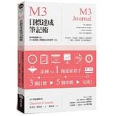 M3目標達成筆記術(簡單的組織方法.自主達成個人與團隊計畫的精準工具)