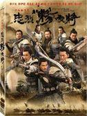 忠烈楊家將 DVD (購潮8)