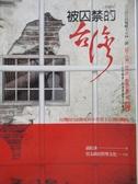【書寶二手書T2/政治_NPJ】被囚禁的臺灣_袁紅冰