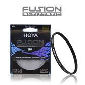 【EC數位】HOYA Antistatic Fusion UV 抗紫外線鏡片 105mm 抗靜電 抗油污 超高透光率