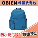 【OBIEN】防潑水酷漾輕量 後背包 (藍色),可放至15.6吋筆電 Macbook 大容量設計,BG-BP200,海思代理