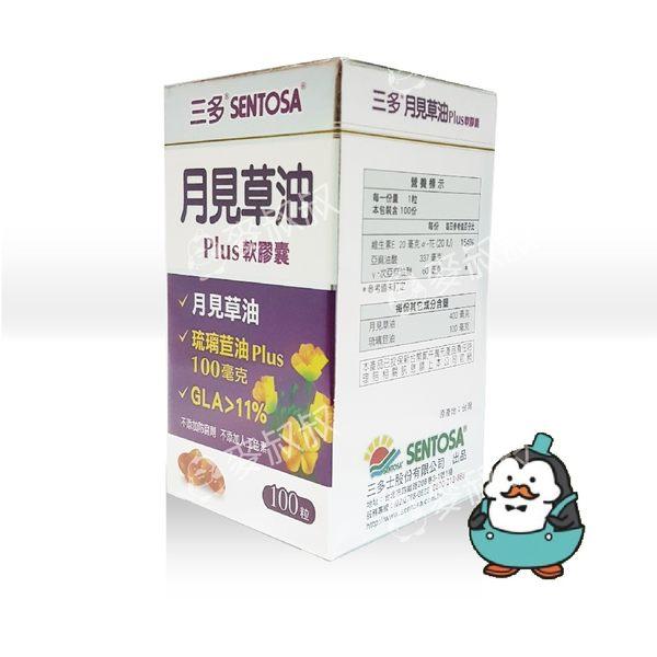 三多 月見草油Plus軟膠囊100粒#琉璃苣油Plus100毫克