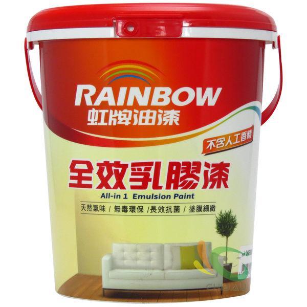 虹牌全效乳膠漆 白色 1加侖