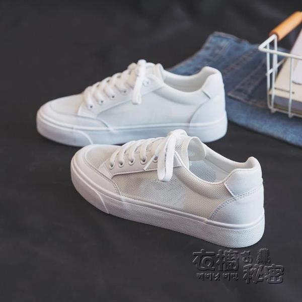 小白鞋 夏季薄款透氣小白鞋女鞋年新款百搭板鞋鏤空網面網鞋球鞋布鞋 衣櫥秘密