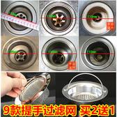 水槽提籃濾網 手提式水槽過濾網水池不銹鋼洗碗盆過濾器洗菜盆提籃下水道地漏網