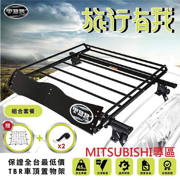 【TBR】MITSUBISHI專區 ST12M-110 車頂架套餐組 搭配鋁合金橫桿(免費贈送擾流版+彈性置物網+兩組束帶)