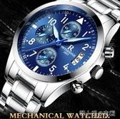 手錶男男士手錶運動石英錶防水時尚潮流夜光精鋼帶男錶機械腕錶YYS 韓小姐