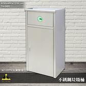 《台灣製造》鐵金鋼 TH-98S 不銹鋼垃圾桶 清潔箱 方形垃圾桶 廁所 飯店 房間 辦公室 百貨公司