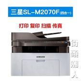 三星M2070激光打印機一體機家用小型辦公復印掃描多功能商用2071 igo街頭潮人