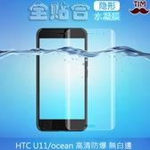 前膜+後膜 HTC U12 life U12+ U11 Plus U11 U Ultra 水凝膜 保護貼 鋼化軟膜 滿版 曲面 防指紋 疏水 疏油