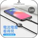《飛翔無線3C》Baseus 倍思 大眼睛數顯iOS數據線 1m│公司貨│蘋果充電傳輸線 電流電壓顯示