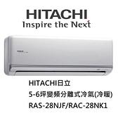 【南紡購物中心】HITACHI日立 5-6坪變頻分離式冷氣(冷暖)RAS-28NJF/RAC-28NK1