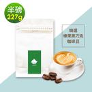 i3KOOS-風味綜合豆系列-精選榛果黑巧克咖啡豆1袋(半磅227g/袋)