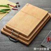 德長整竹菜板家用廚房切菜板水果小菜板砧板刀板竹菜板非實木案板【帝一3C旗艦】YTL