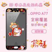 卡通膜 OPPO A57 A77 手機膜 3D曲面 軟邊 碳纖維 鋼化膜 滿版 防刮 防爆 螢幕保護貼 保護膜