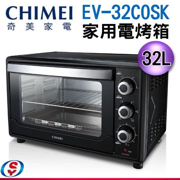 32公升 CHIMEI奇美家用旋風電烤箱EV-32C0SK /EV32C0SK