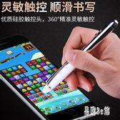 教鞭筆鐳射ppt演講筆多功能照明圓珠筆ipad手機通用觸控筆電容筆 ys7356『易購3c館』