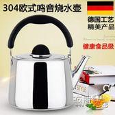 304不銹鋼燒水壺加厚鳴音煤氣燃氣電磁爐通用家用大容量煲水壺 衣櫥の秘密