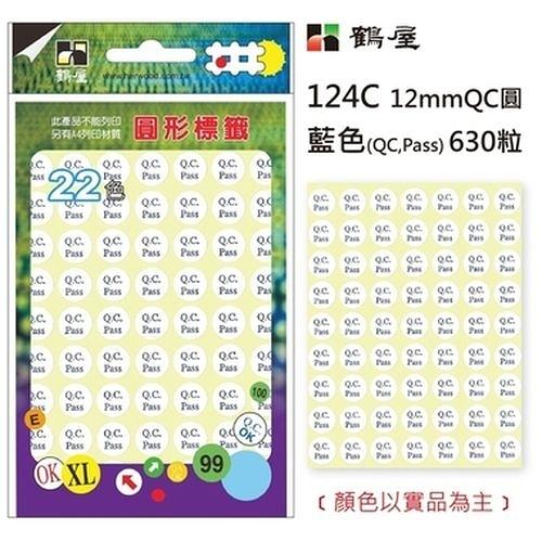 《享亮商城》124C 白底藍字 12mmQC PASS圓形標籤 鶴屋
