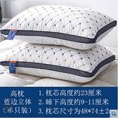 枕芯 枕頭護頸椎助睡眠枕頭芯雙人一對裝家用整頭酒店學生宿舍單人枕芯 晶彩 99免運