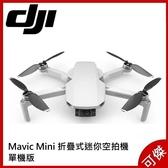 DJI Mavic Mini 折疊式迷你空拍機 單機版  三軸雲台穩定 空拍機 2.7K 公司貨 有問有優惠  送超值好禮