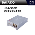 【SAIACO】DSP數位處理器HSA-...