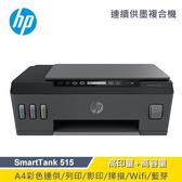 【HP 惠普】SmartTank 515 連供印表機 【贈必勝客披薩序號-1月中簡訊發送】