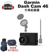 (贈盥洗包) Garmin 行車紀錄器 Dash Cam 46 碰撞錄影 語音聲控車距 車道偏移 公司貨(內贈16G)