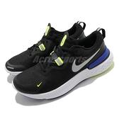 Nike 慢跑鞋 React Miler 黑 藍 男鞋 發泡中底 運動鞋【ACS】 CW1777-011