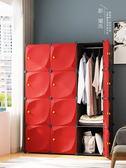 簡易衣柜簡約現代經濟型省空間臥室衣櫥組裝塑料推拉門柜子 QG1230『愛尚生活館』