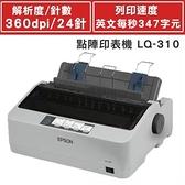 EPSON LQ-310 點陣印表機 【限量送A4影印紙1箱】
