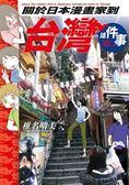 (二手書)關於日本漫畫家到台灣這件事