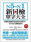 N5-N1新日檢單字大全:精選出題頻率最高的考用單字,一本全包全級數通用!(附2 M..