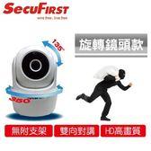 SecuFirst WP-G01SC 旋轉HD無線網路攝影機【原價3280↘,現省1790】