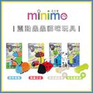 Minimo[震動蟲蟲貓咪玩具,4種造型,附電池]
