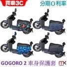 meekee GOGORO 2 系列專用車罩組 【雙面圖設計/正反兩用】車身保護套 / 防刮車套