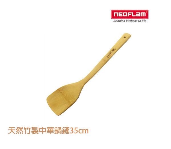 [NEOFLAM ]天然竹製中華鍋鏟 BT-35-01