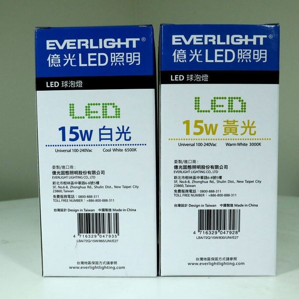 億光LED燈泡 15W 現貨充足 黃光白光全電壓 電燈泡 燈具 燈管