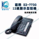 國際牌 KX-T7730  12鍵顯示型數位話機-[辦公室或家用電話系統]-廣聚科技