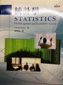 (二手書)統計學(95/6 原文7ED)(附光碟1片)